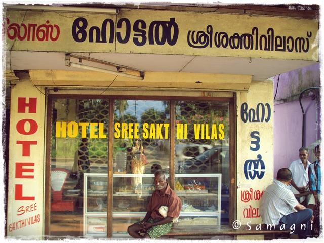Hotel Sree Sakthi Vilas